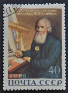 DYNAMITE Stamps: Russia Scott #1804 – USED