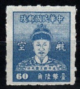 China #C64 F-VF Unused CV $14.00  (X1308)