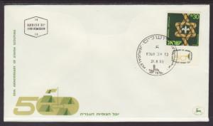 Israel Boy Scouts 1968 U/A FDC BIN
