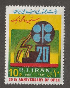 Persian stamp, Scott# 2063, mint never hinged, OPEC emblem, 10R, stamp #V-60