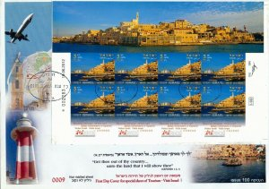 ISRAEL 2013 TOURISM IN ISRAEL UN PERFORATED SHEETS SET  FDC's