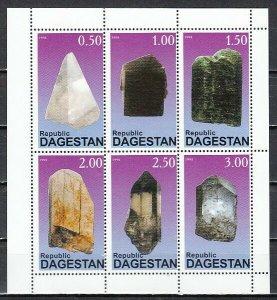 Dagestan, 310-315 Russian Local. Minerals sheet of 6.