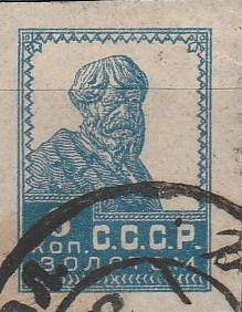 Russia #255 F-VF Used (S25)