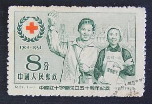 China, 1955, ((6)-28(1-2IR))