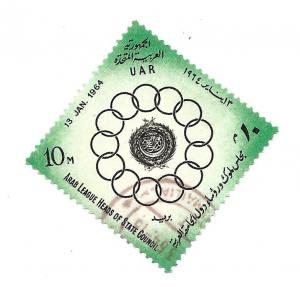 United Arab Emirates 1964 - U - Scott #618