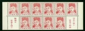 JAPAN 1954 Philatelic Week BOOKLET 10yen SK# CP1 MINT MNH**
