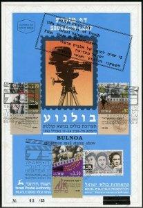 ISRAEL CARMEL #103 SOUVENIR LEAF OV'PTD ELVIS PRESLEY 15th MEMORIAL FD CAN W/SET