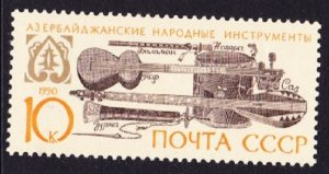 Russia 5931 Musical Instruments MNH Single