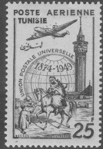 TUNISIA C13 MH CV$ 2.50 BIN$ 1.25