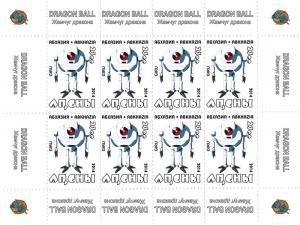 ABKHAZIA RUSSIA SHEET DRAGON BALL ANIMATION CARTOON     #242