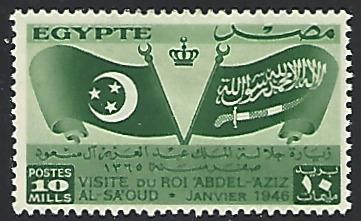 Egypt #256 Mint Hinged Single Stamp