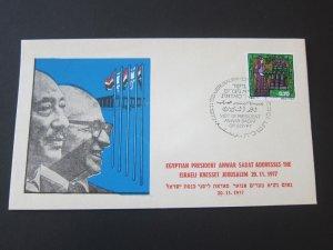 Israel 1977 Sc 638 FDC
