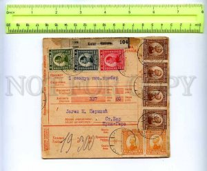 207734 SERBIA 1922 year consignment note w/ many stamps