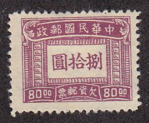 China Postage Dues (Scott #J94) MH