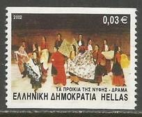 GREECE 2005 MNH Z1029