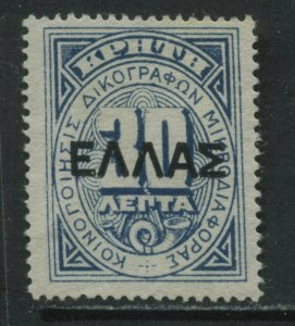 Crete 1908 20 lepta Official unused no gum