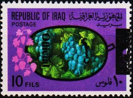 Iraq. 1971 10f (Official) S.G.O988 Fine Used