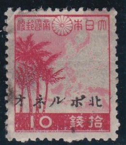 North Borneo # N4a, Japanese Occupation, Unused, Stained, 1/3 Cat.