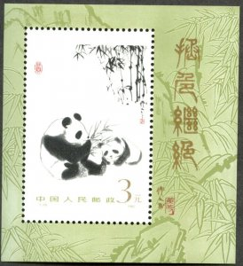 CHINA PRC Sc#1987 1985 Panda Painting Souvenir Sheet OG Mint NH