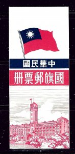 Rep of China 2125a MNH 1978 Booklet with a pane of 15 plus label