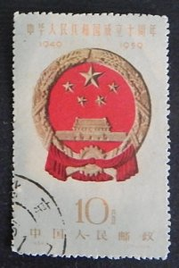 China, 1959, (2379-Т)