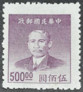 DYNAMITE Stamps: China Scott #900 – UNUSED