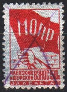 Soviet Union. non-mail. Membership fee MOPR, 50kop. USED.