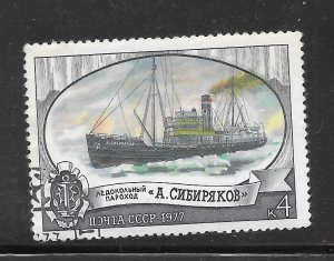Russia #4579 Used Single