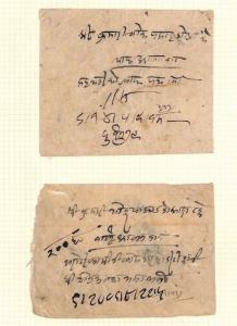 AX177 Nepal Local Native Hand Made Envelopes PTS