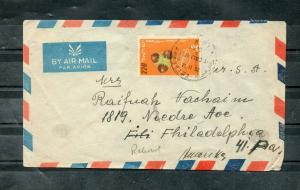 Israel Scott #69 New Year Single on Airmail Cover to US!!