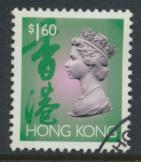 Hong Kong  SG 709e SC# 642 Used  / FU  QE II Definitive 1992-1996