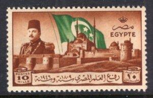 Egypt 257 MNH VF