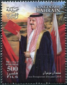 Bahrain 2019. Two Prosperous Decades (MNH OG) Stamp