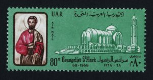 Egypt C120 MNH St Mark, St Marks Cathedral