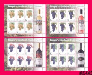 TRANSNISTRIA 2019 Flora Fruits Agriculture Viticulture Grape Wine Winemaking 4ms