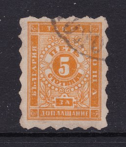 Bulgaria a used 5s Post Due from 1884 perf 5-7.5
