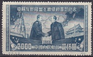 China (PRC) #76  F-VF Unused CV $37.50  (Z7915)