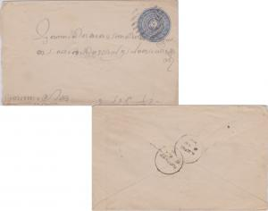 Indian States Travancore 1ch Conch Shell Envelope c1895 Domestic use. Ragged ...