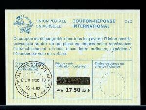 ISRAEL 17.50 overprint on C22 -- International Reply Coupon IRC