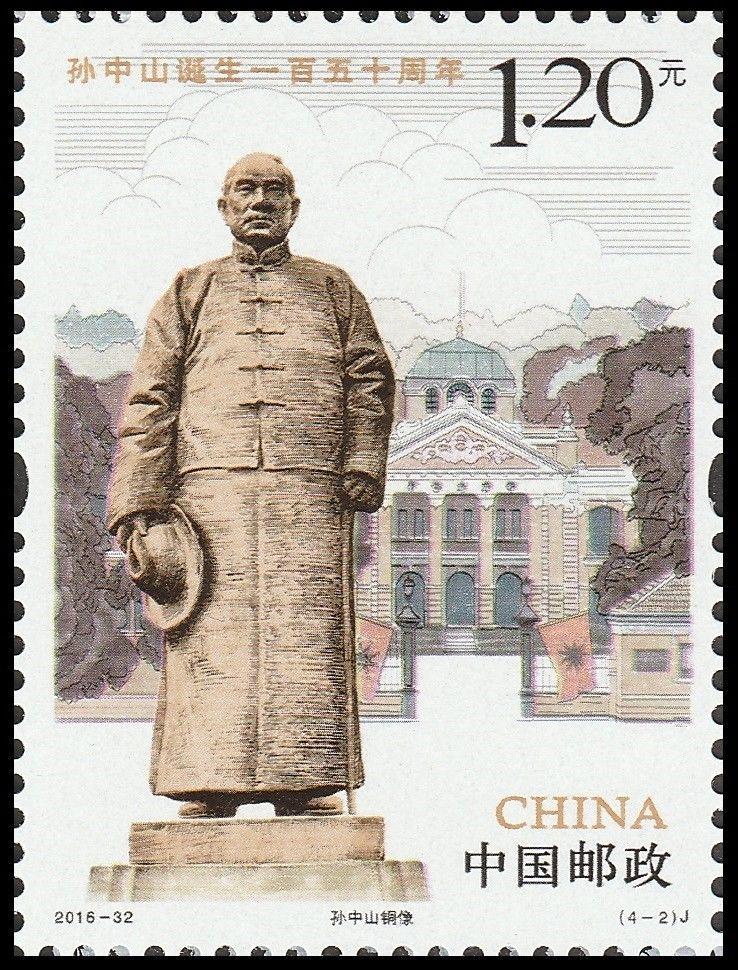 "China 2016 32 4 2 150th Annv Birth Of Sun Yat Sen Å™ä¸å±±é""œåƒ Single Stamp Mnh Hipstamp"
