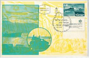 59123  -  ISRAEL - POSTAL HISTORY: FDC MAXIMUM CARD 1967  -  MILITARY Army