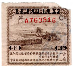 (I.B) China Revenue : Duty Stamp $5 (Harvest) large format
