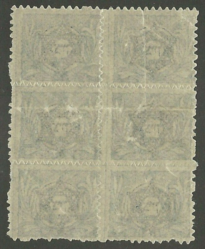 Jewish National Fund, 1902, Kaplove #3 Block of 6, N.H., Serate Rouletted