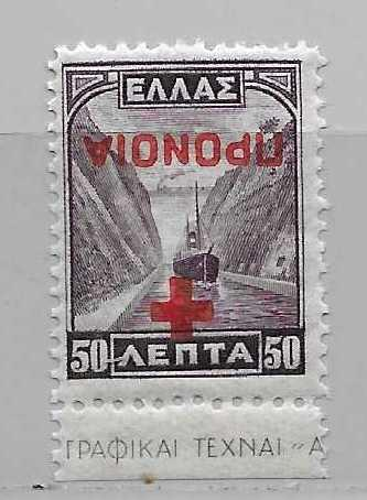 Greece RA55a Postal Tax single MNH