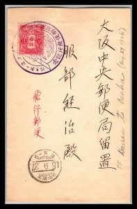 GOLDPATH: JAPAN FIRST FLIGHT COVER 1926