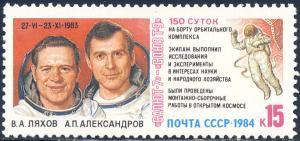 Russia #5270 MNH CV$0.50
