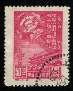 1949, China, 50.00$ (Т-8434)