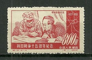 1952 China 158 Mao Tse-tung and Gen. Chu Teh Planning Counter-attack unused/NG