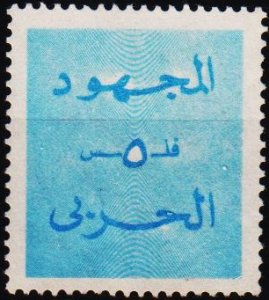 Bahrain. 1973 5f  (Very faint postmark) S.G.T192 Fine Used