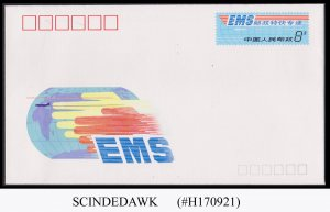 CHINA -1980 EXPRESS MAIL SERVICES (EMS) ENVELOPE MINT